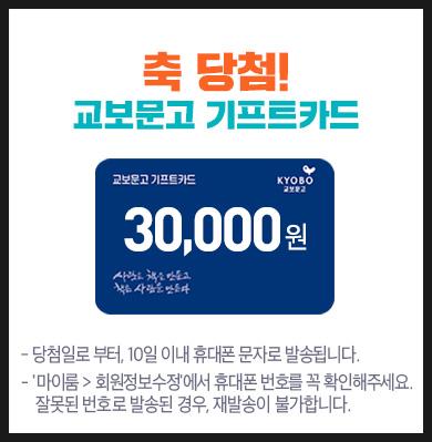 축당첨! 교보문고 기프트카드 30,000원 -당첨일로부터, 5일 이내 휴대폰 문자로 발송됩니다.