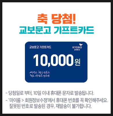 축당첨! 교보문고 기프트카드 10,000원 -당첨일로부터, 5일 이내 휴대폰 문자로 발송됩니다.