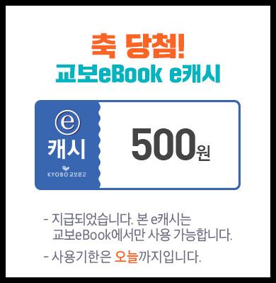 축당첨! 교보eBook e캐시 500원 -지급되었습니다. 본 e캐시는 교보eBook에서만 사용 가능합니다. -사용기한은 오늘까지입니다.