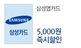 삼성앱카드 5천원 즉시할인(매주 월,화 선착순 200명 5만원이상 구매시)