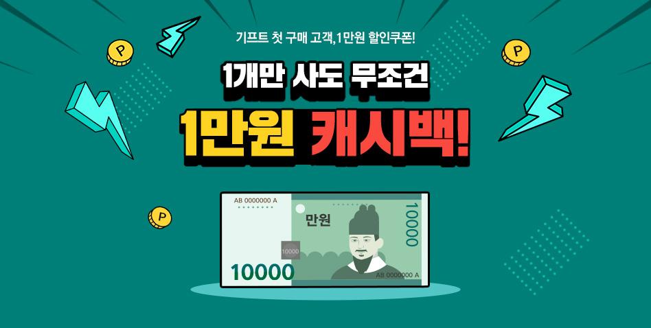 1만원 캐시백