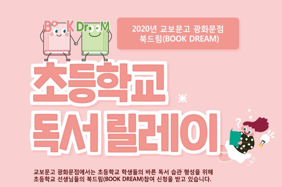 초등학교 독서 릴레이 2020년 교보문고 광화문점 북드림