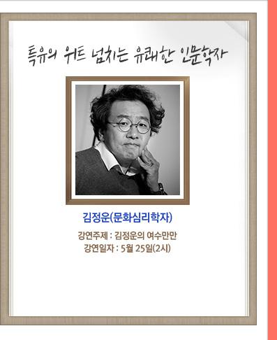 특유의 위트 넘치는 유쾌한 인문학자 김정운(문화심리학자) 강연주제:김정운의 여수만만 강연일자:5월 25일(2시)