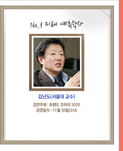 No.1 미래예측학자 김난도(서울대 교수) 강연주제:트렌드 코리아 2020 강연일자:11월 30일(2시)
