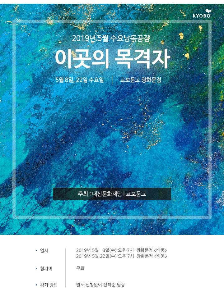 2019년 5월 수요 낭독공감 '이곳의 목격자'