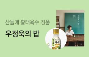 <우정욱의 밥> 출간 이벤트
