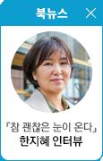 한지혜 인터뷰