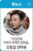 김창길 인터뷰