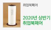 2020 상반기 취업북페어(행사도서 포함 3만원 이상 구매 시, 텀블러 티슈 사은품)