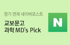 과학 MD's Pick 네이버 포스트