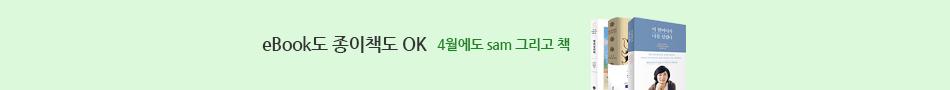 sam베이직연간이용권