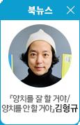 김형규 인터뷰
