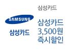 삼성카드 3,500원 즉시할인(삼성카드 5만원 이상 구매시 3,500원 즉시할인)