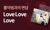 Love Love Love (흉악범과의 마우스패드)('흉악범과의 면담' 마우스패드 (행사도서 1만원 이상 구매시))