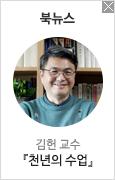 김헌 인터뷰