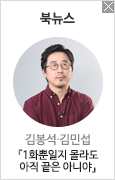 김봉석 인터뷰