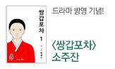 <쌍갑포차> 드라마 방영 기념 이벤트 ('쌍갑포차' 소주)