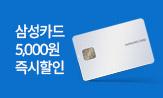 삼성카드 3,500원 즉시할인(삼성카드 5만원 이상 구매시)
