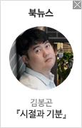 김봉곤 인터뷰