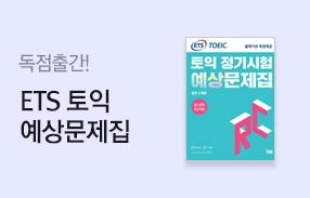 [YBM] ETS 토익 시리즈 단독 이벤트