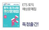 ETS 토익 예상문제집 독점출간!('토트런치백' 혜택(2권 이상, 추가결제시))