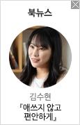 김수현 인터뷰