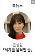 윤성원 인터뷰