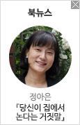 정아은 인터뷰