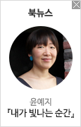 윤예지 인터뷰