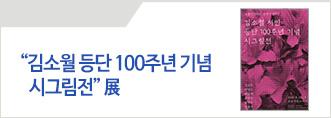 [교보아트스페이스] 김소월 등단 100주년 기념 시그림전