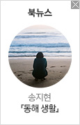 송지현 인터뷰