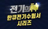 """""""전기의 신&한큐 전기수험서"""" 사은품 증정 이벤트(행사도서 구매 시 '기출문제 350제' 선택(포인트 차감))"""