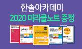 [한솔아카데미] 자격증 수험서 이벤트(행사도서 30,000원 이상 구매 시 '미라클노트' 선택(포인트 차감))