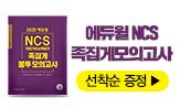 에듀윌 공기업 통합 프로모션(행사도서 구매 시 '족집게 봉투 모의고사' 선택(포인트 차감))