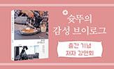 <슛뚜의 감성 브이로그> 출간 기념 이벤트(참여 이유 작성 시 10명 추첨 초청)