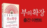 부의 확장 저자 강연회(저자 강연회 신청하기(유료))