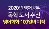2020년, 외국어 공부는 '100일의 기적 시리즈'와 함께!('스터디노트 파랑에디션' 혜택(추가결제시))