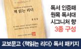 [교보문고]2020 북모닝 독서실천플랜 이벤트(북모닝 연간회원 가입 시 '책 읽는 리더' 한정판 패키지 증정)