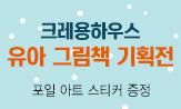 [크레용하우스] 유아 겨울 기획전(기획전 도서 구매 시 ' 포일 아트 스티커' 선택)