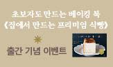 <집에서 만드는 프리미엄 식빵> 출간 기념 이벤트(이벤트 도서 구매 시 '인스턴트 드라이 아이스' 선택)