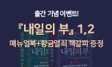 <내일의 부> 출간이벤트(행사도서 구매 시 '투자 매뉴얼북' 증정, '황금열쇠' 선택(포인트 차감))