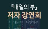 내일의 부 저자강연회