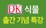 <식물> 출간 기념 북토크 이벤트(북토크 참여 신청 시)
