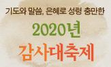 [브니엘] 2020년 감사대축제(행사도서 15,000원 이상 구매 시 '립밤+기도수첩+책갈피' 선택(포인트 차감))