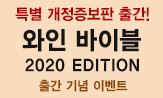 <와인 바이블 2020 에디션> 출간 기념 100자평 이벤트(100자평 작성 시 1명 추첨 '리델 비늄 피노누아 와인잔(2p)' 증정)