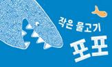 <작은 물고기 포포> 출간 기념 이벤트(<작은 물고기 포포> 구매 시 '야광 달 스티커' 선택 )
