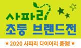 [사파리] 초등 브랜드전(브랜드전 도서 2만원 이상 구매 시 '2020 사파리 다이어리' 선택)
