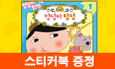 <엉덩이 탐정 애니메이션 코믹북> 예약 판매 이벤트(<엉덩이 탐정 애니메이션 코믹북> 예약 구매 시 '스티커북' 선)