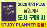 2020 북스케치 스터디플래너 이벤트(행사 도서 구매 시 스터디플래너 선택(포인트차감))