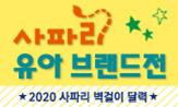[사파리] 유아 브랜드전(브랜드전 도서 2만원 이상 구매 시 '벽걸이 달력' 선택)